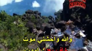 والله واحشنى موت ماجد المهندس كاريوكى New Arabic Karaoke