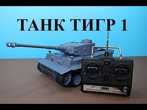 Танк. Немецкий танк Тигр 1. Обзор игрушечного танка на радиоуправлении ❤️