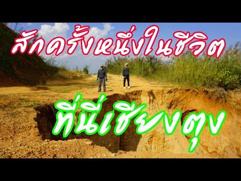 KANG TUNG SESON2 EP#8 อันซีนอันดับหนึ่ง เที่ยวเชียงตุงทริปนี้ สวยที่สุดในการเดินทาง