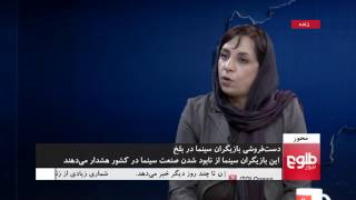 MEHWAR: Struggling Balkh Movie Actors Forced To Leave Profession