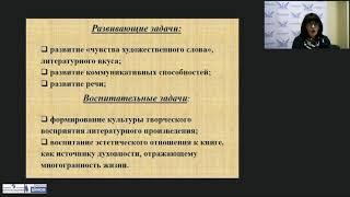 Реализация деятельностного подхода на уроках литературного чтения (по УМК автора Е.И. Матвеевой)