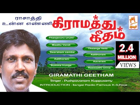 Tamil Folk song - Rasathi unnai enni ( ராசாத்தி உன்னை எண்ணி)