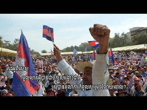 2017-11-16 Why the Cambodian Supreme Court decided to dissolve CNRP ?
