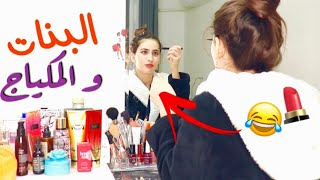مواقف بين البنات و المكياج ( تمثيل ) 😂|| Life As Sara