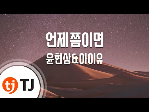 When Would It Be 언제쯤이면_Yoon Hyun Sang(Duet.IU) 윤현상&아이유_TJ노래방 (Karaoke/lyrics/romanization/KOREAN)