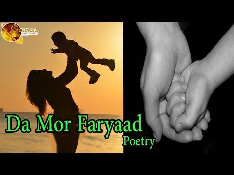 Da Mor Faryaad   Heart Touching Poetry   Mudassar Zaman   Pashto   HD Video,د مور فریاد