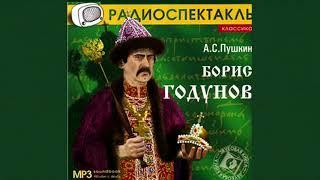 А. С. Пушкин: Борис Годунов (аудиоспектакль)
