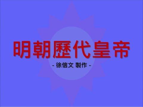 明朝歷代皇帝 Emperors of the Ming Dynasty