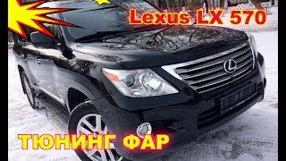 Тюнинг фар на Lexus LX 570 установка светодиодных Bi Led модулей