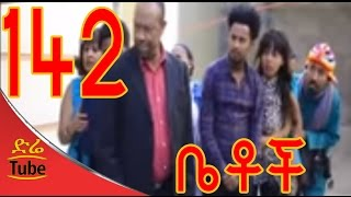 Betoch Comedy Drama - Part 142