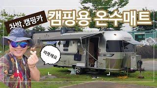 [캠핑용품] 차박캠핑 …