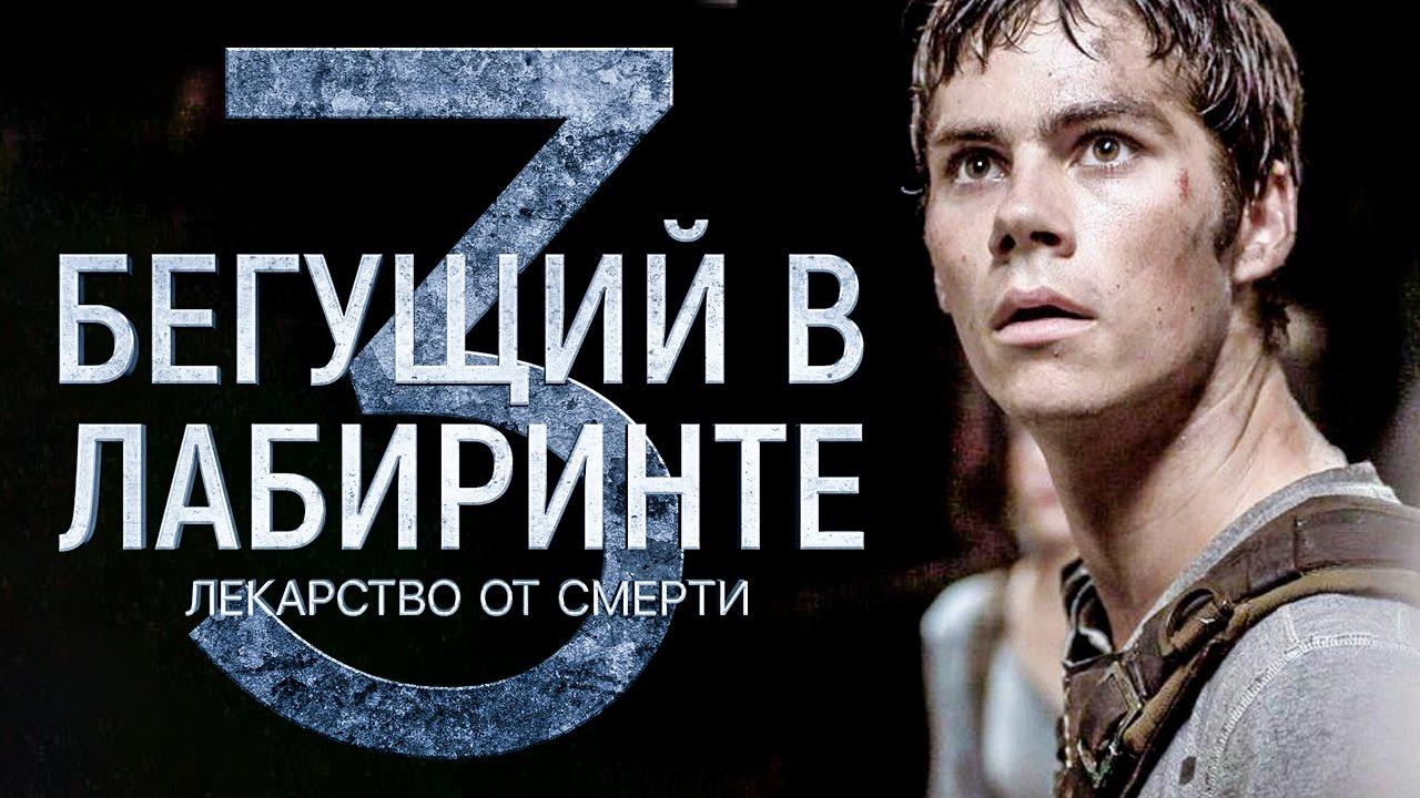 Фильм Бегущий в лабиринте: Лекарство от смерти (2019 г.) рекомендации