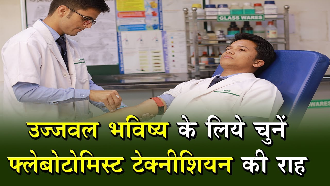 Phlebotomy Technician Certificate Training Program Dpmi Youtube