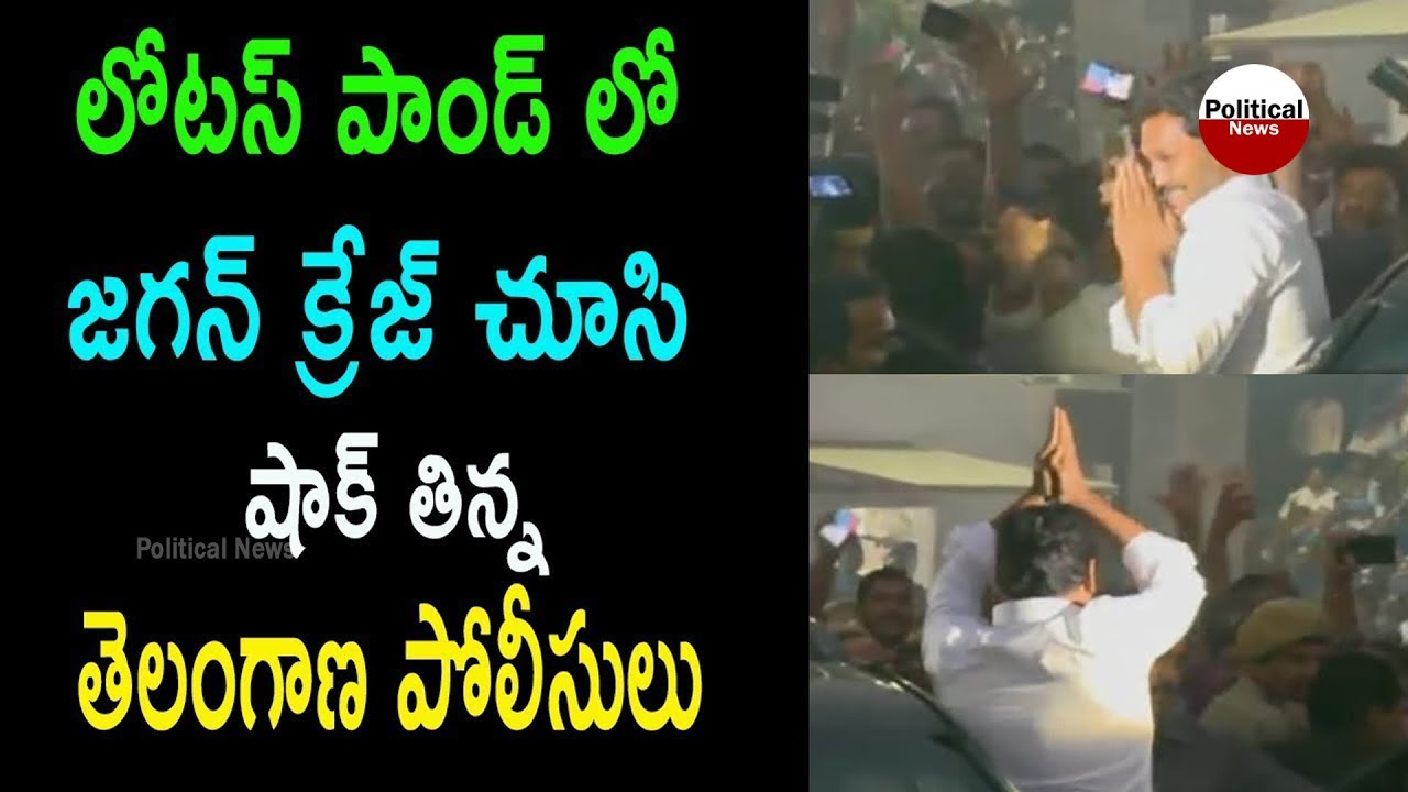 YSRCP Chief YS Jagan receives a grand welcome at Hyderabad Lotuspond residence   Political News