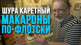 Макароны по-флотски без масла – Шура Каретный (18+)