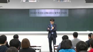 2014년 인스TV 손해사정사 합격자 간담회