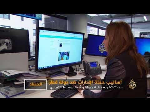 أساليب حملة الإمارات لتشويه قطر  - نشر قبل 5 ساعة