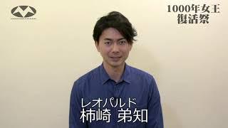 漫画界のレジェンド松本零士の傑作「新竹取物語 1000年女王」が2019年5月3日(金・祝)に、朗読劇として復活することになりました!その出演者であ...