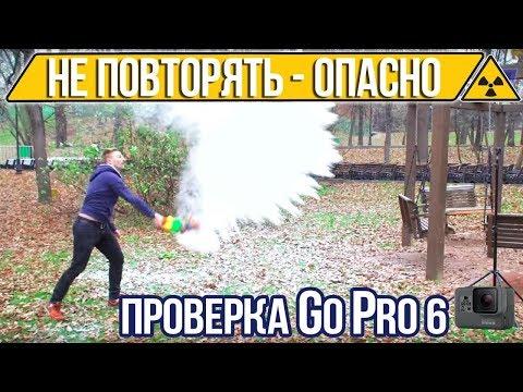 НЕ ПОВТОРЯЙТЕ – ОПАСНО, проверка GoPro HERO6 с Тимур Сидельников