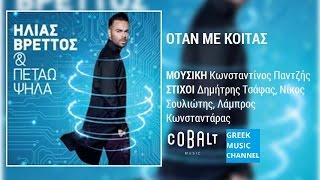 Ηλίας Βρεττός - Όταν Με Κοιτάς || Ilias Vrettos - Otan Me Koitas (New Album 2015)