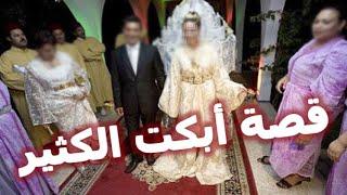 سياسي غني أجبر فتاة على الزواج منه وهي لا تحبه... وفي ليلة الدخلة جعلته يفقد عقله