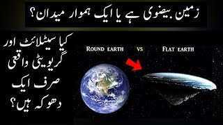 Theories And Reality About Shape of Earth Expained | Urdu / HIndi