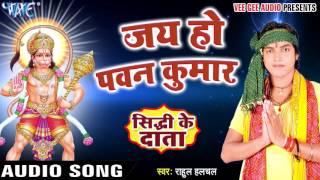 जय हो पवन कुमार - Jai Ho Pawan Kumar - Sidhdhi Ke Daata - Rahul Halchal - Bhakti  Ke Sagar Song 2016