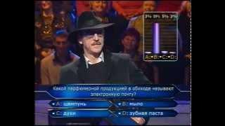 Кто хочет стать миллионером-31 января 2009(HD)