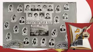 Вітання випускникам Спасівської ЗШ І- ІІ ст. ім. В. Сидора-Шелеста ( Ювілярам 2021 р.)