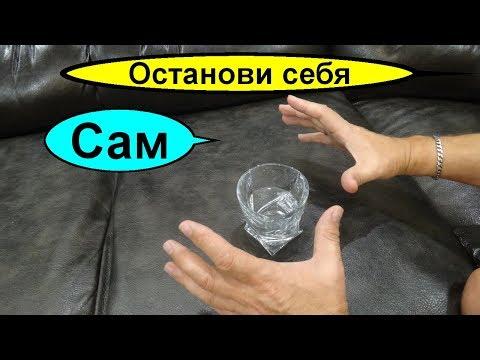 Ритуал и Заговор от алкогольной зависимости самому себе. Если твердо решил бросить пить алкоголь