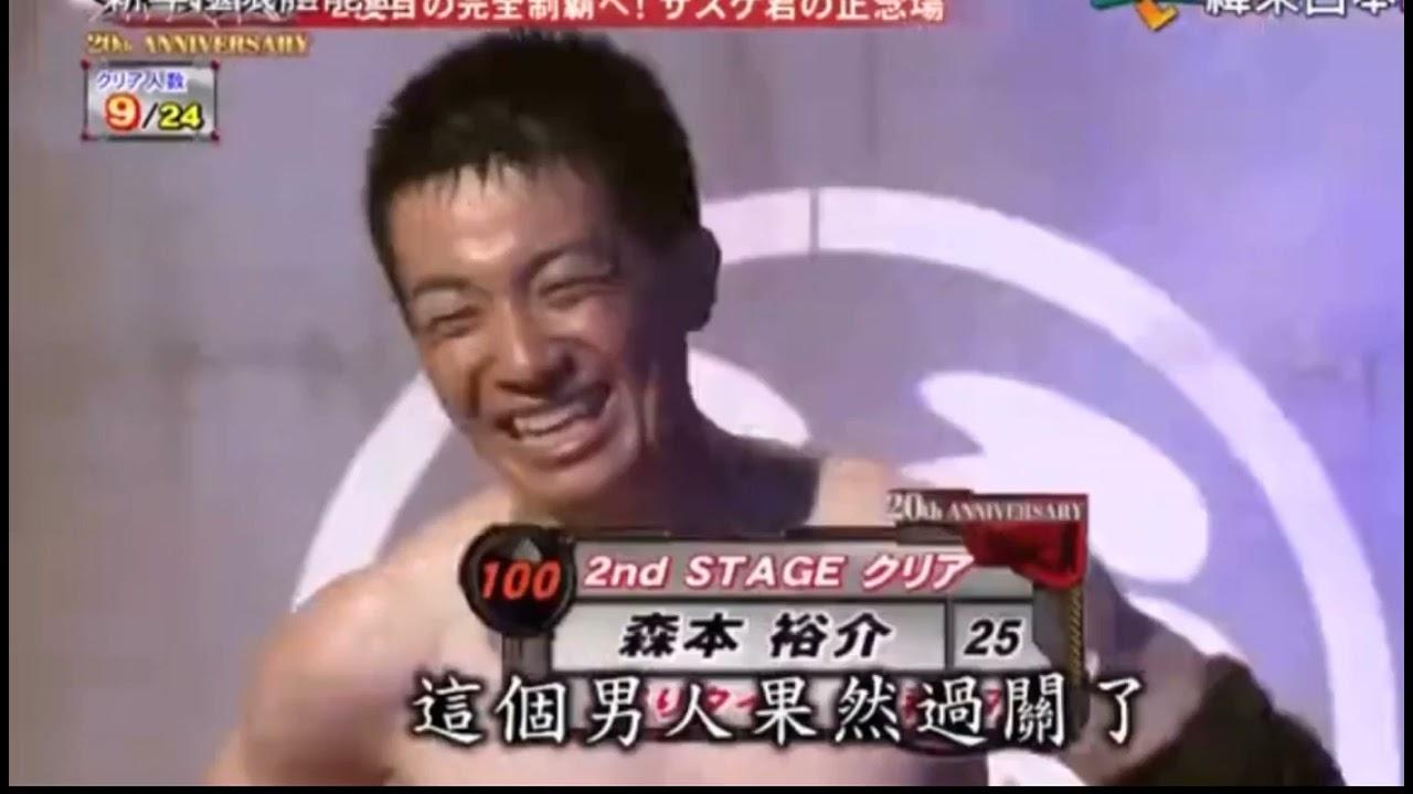 Yusuke Morimoto all clears montage ( fixed sasuke 27 )