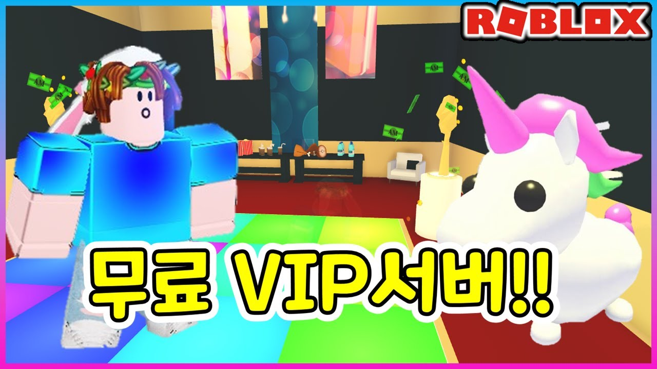 [ROBLOX 로블록스] 입양하세요 무료 VIP서버와 설정까지 하는법!!