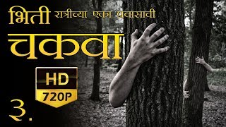 मराठी भयकथा :- चकवा - Marathi Horror Story :- chakava - gavakadchya goshti
