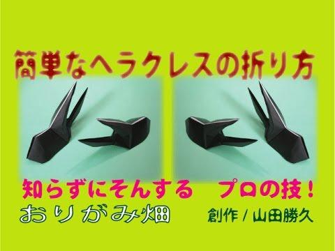 ハート 折り紙:折り紙 くわがた 折り方-youtube.com
