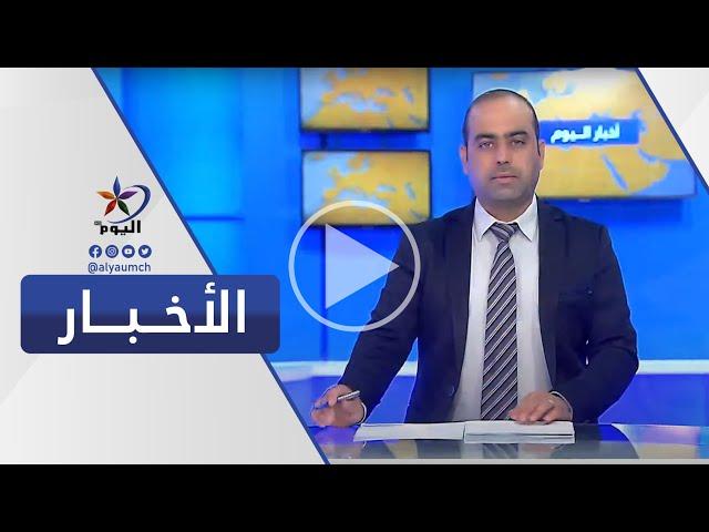 نشرة الثانية عشرة | #قناة_اليوم  03-01-2021