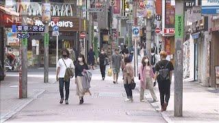 10日の人出9日より減少 渋谷センター街で約88%減(20/05/11)