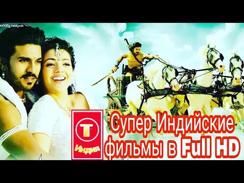 Full HD Супер Индийский Фильм  [Боевик Мелодрама] New