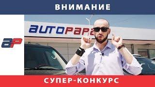 Кастинг! Нужен герой или героиня для участия в съемках фильма про покупку автомобиля в Грузии