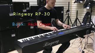 Обзор цифрового фортепиано Ringway RP-30