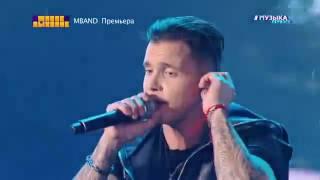 """MBAND концертное шоу """"Без фильтров"""" Премьера! HD"""