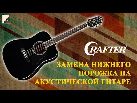 Замена нижнего порожка на акустической гитаре