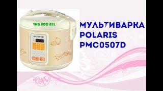 Обзор на Мультиварка POLARIS PMC-0507D kitchen Распаковка