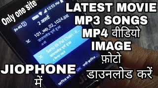 Jio phone में movie,mp3 songs,video,photo,image download कैसे करें