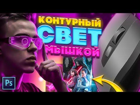 КАК Рисовать КОНТУРНЫЙ СВЕТ только МЫШКОЙ! / ФОТОШОП