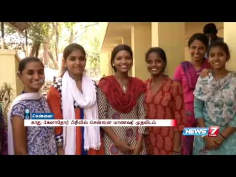 SSLC results :காது கேளாதோர் பிரிவில் சென்னை மாணவி முதலிடம் | News7 Tamil