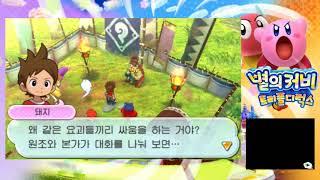 닌텐도 3DS [요괴 워치2 본가] 26화 배경이 잘못됬어요 ㅠㅠ 원조요괴랑 본가요괴랑 대전투가 벌어졌어요!!!! 나는 본가편!! 우리편 이겨라!!