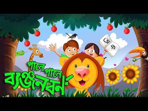 Banjonborno Song   ক খ গ, ব্যঞ্জনবর্ণ   Bangla Alphabet ।  Bangla Bornomala   Shishupatth