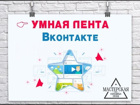 Умная лента Вконтакте. Особенности постинга в умной ленте ВК.