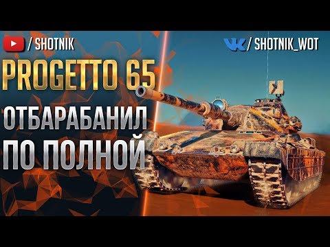 Progetto 65 - ОТБАРАБАНИЛ ПО ПОЛНОЙ!!!