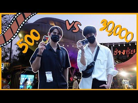 Drake Frank Challenge #1: Who's a better photographer แข่งถ่ายกล้องฟิล์ม 500 vs 30,000 บาท
